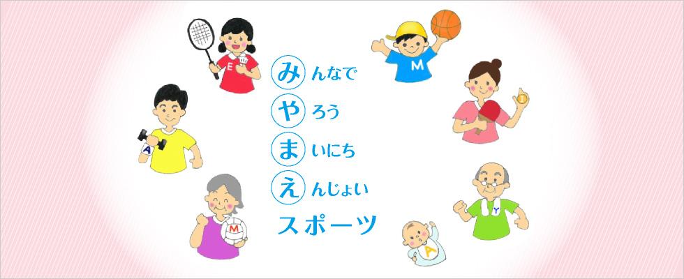 宮前スポーツセンタースローガン