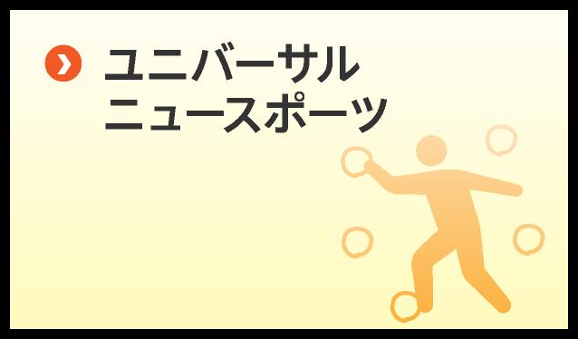 ユニバーサルニュースポーツ